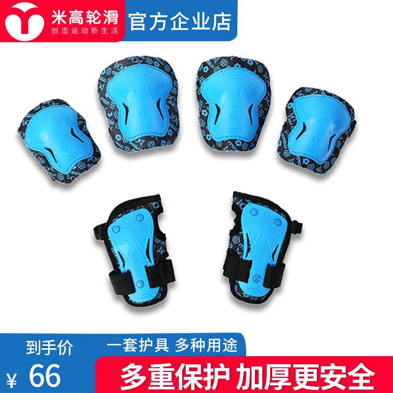 米高儿童轮滑鞋护具滑板车旱冰溜冰鞋平衡车加厚护膝护肘护手套装