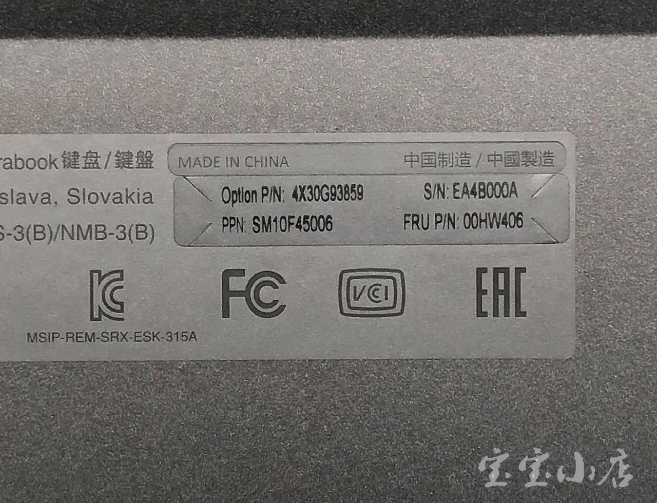 联想 lenovo thinkpad Helix Ultrabook keyboard 键盘底座拓展坞4X30G93859 00HW406