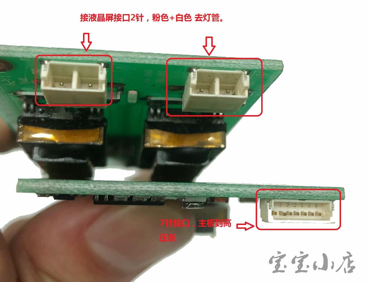 YNV-W23 6002184L-B  联想ideacentre B31r2 B31R3 B31R4 B310高压条 高压板背光M7100Z 黑屏 暗屏修理