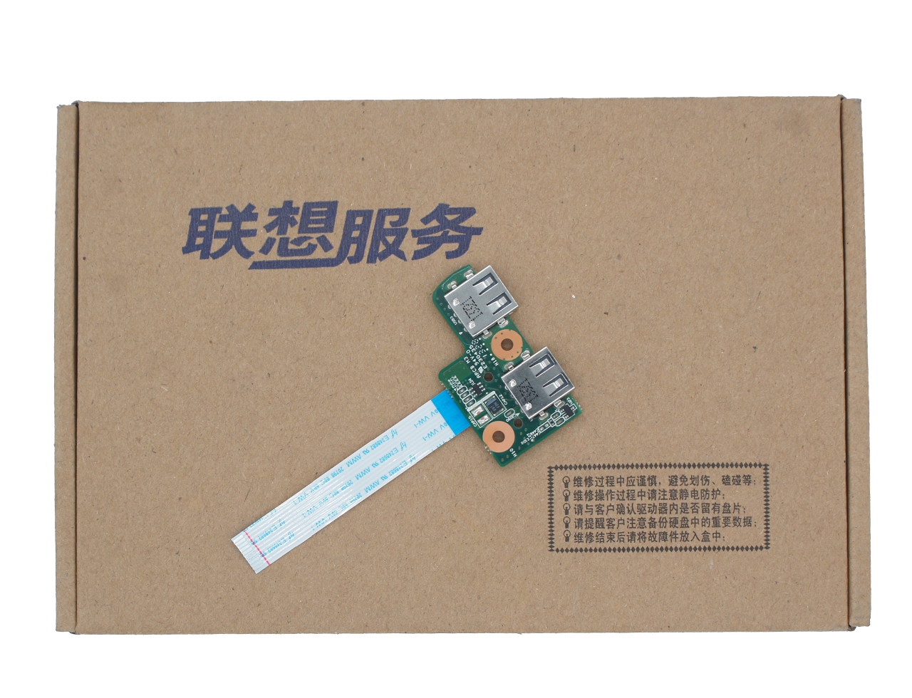 新到货109片 lenovo idea pad s110 s100 USB BH5138a_REV 1.3 board USB接口小板 插口