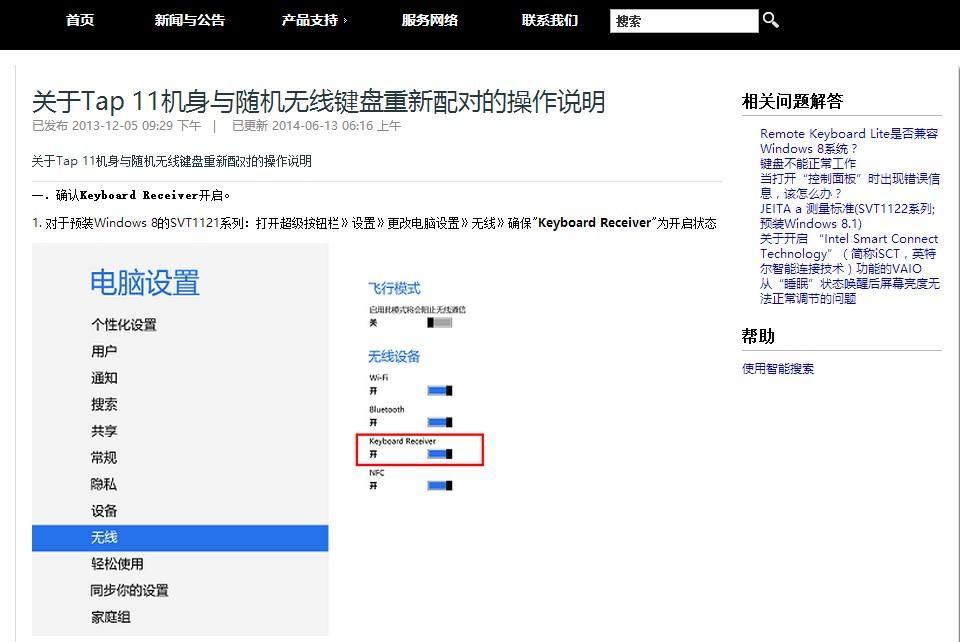 索尼SONY VGP-WKB16 WKB16A bluetooth keyboard 蓝牙 无线 键盘 黑色 P/N 4-480-470-1