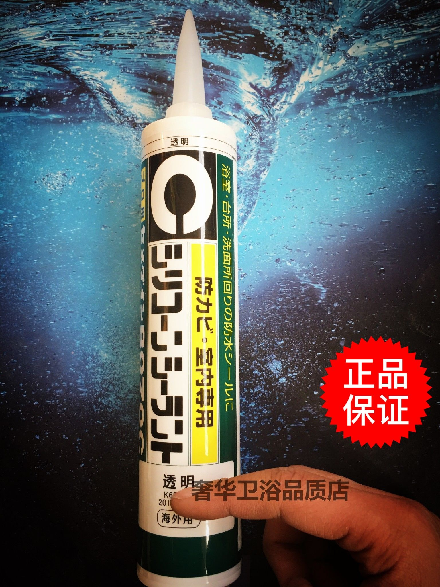 Japan's original imported glass glue Shimin hit hard 8070 silicone seal anti-mold anti-mold waterproof TOTO toilet dedicated