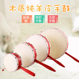 Sheepskin wooden rattle traditional children's toy set 4 inch 6 inch shake drum boy and girl hand drum tambourine