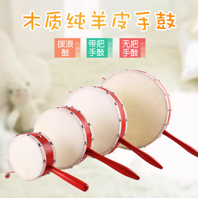 Sheepskin wood rig, traditional children's toy set 4 inch 6 inch shake drum boy girl hand drum drum