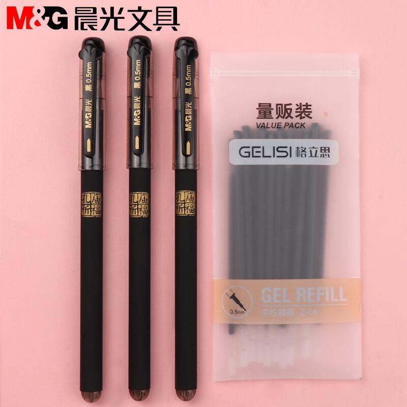 【晨光】创意可爱中性笔3支+20支笔芯
