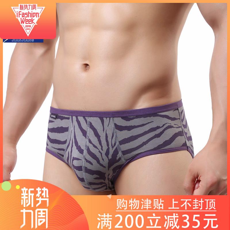 青年男士内裤正品透气竹性感条纹纤维大码v青年宽松中腰健将三角裤
