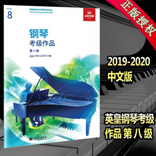 Genuine new version of King's piano Grading works 2019-- 2020 eighth grade playing Chinese version of Works 8 tracks
