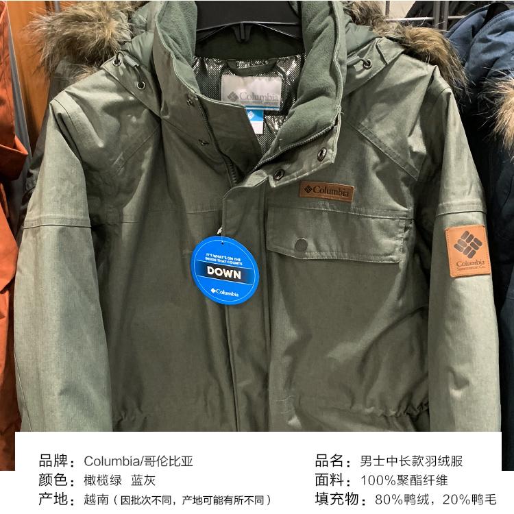 韓日美代購可可Columbia 哥倫比亞中長款男羽絨服毛領加厚保暖防水休閒外套
