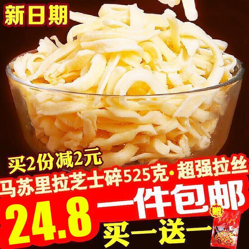 Сыр «Моцарелла» Ризотто из пиццы с сыром из сырого сыра Сырные ингредиенты для выпечки 525 г