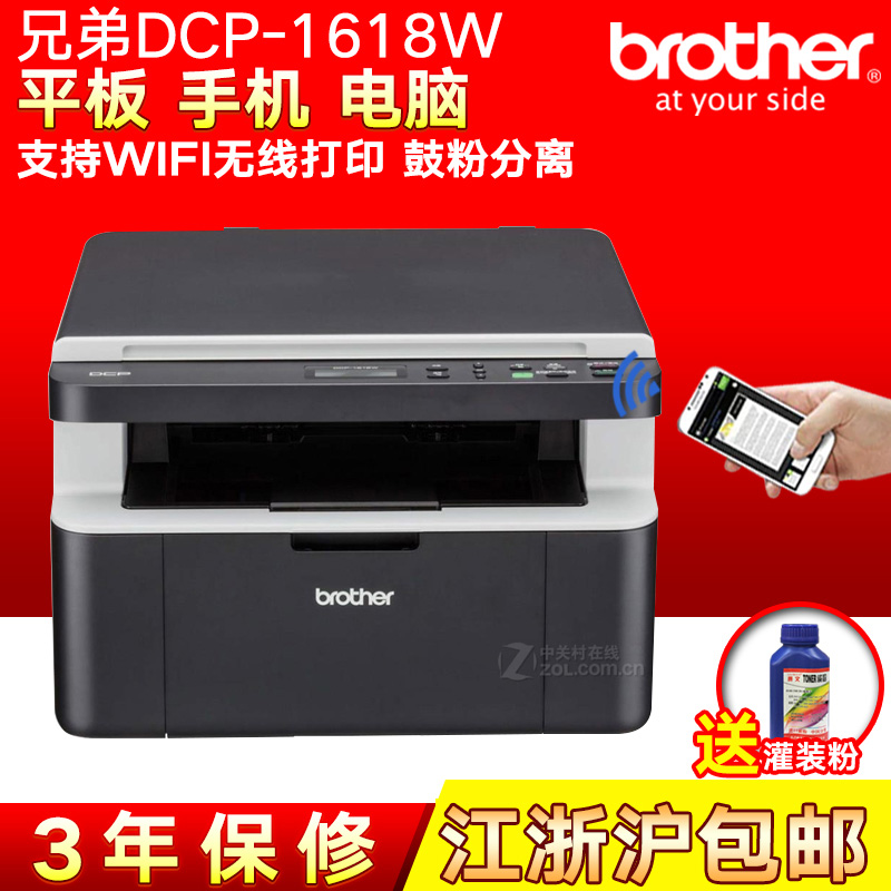 BROTHER DCP-1618W DRIVER PC