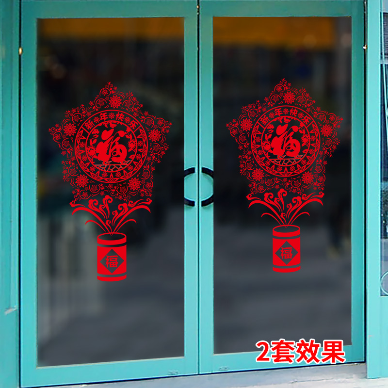 Spring Festival Shop Window Decals Glass Door Stickers New Year Decorations  Window Blessing Firecrackers New Year ...
