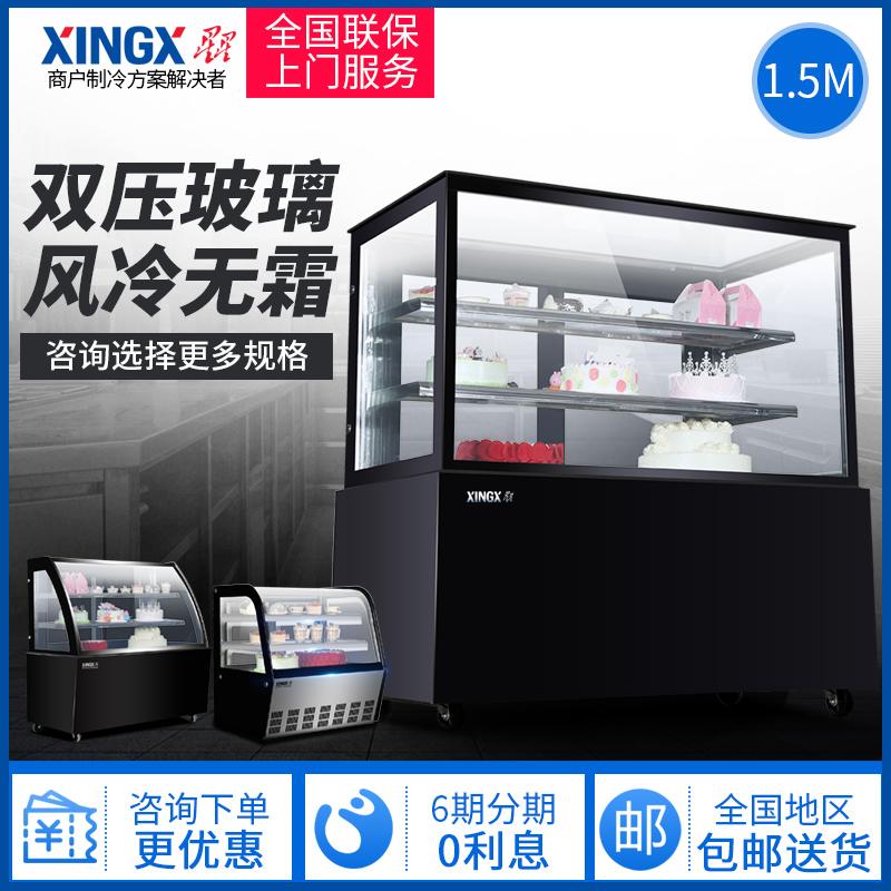 星星蛋糕柜風冷展示柜水果熟食圓弧-直角玻璃柜商用保鮮柜冷藏柜
