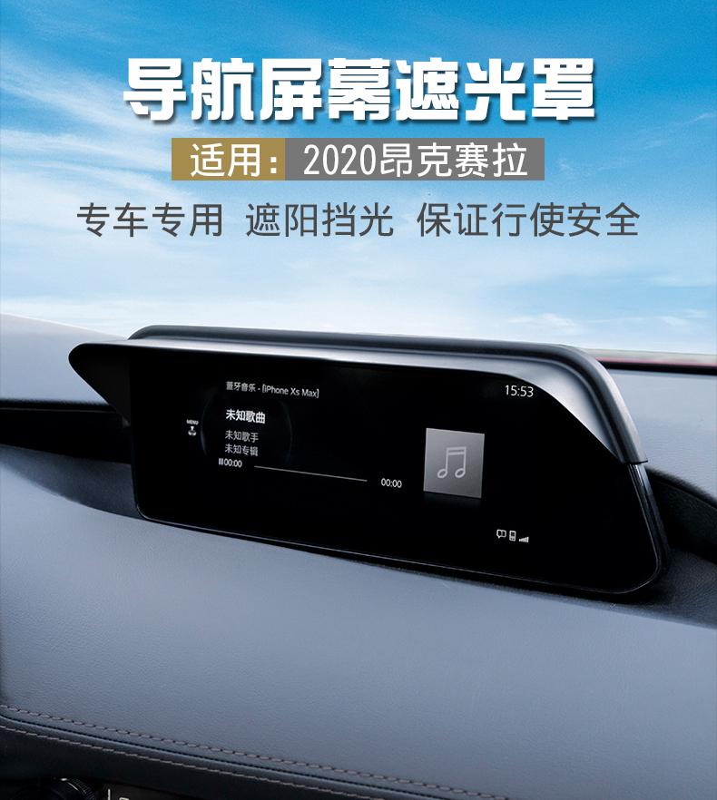 Chắn nắng màn hình giải trí Mazda 3 2020 - ảnh 1