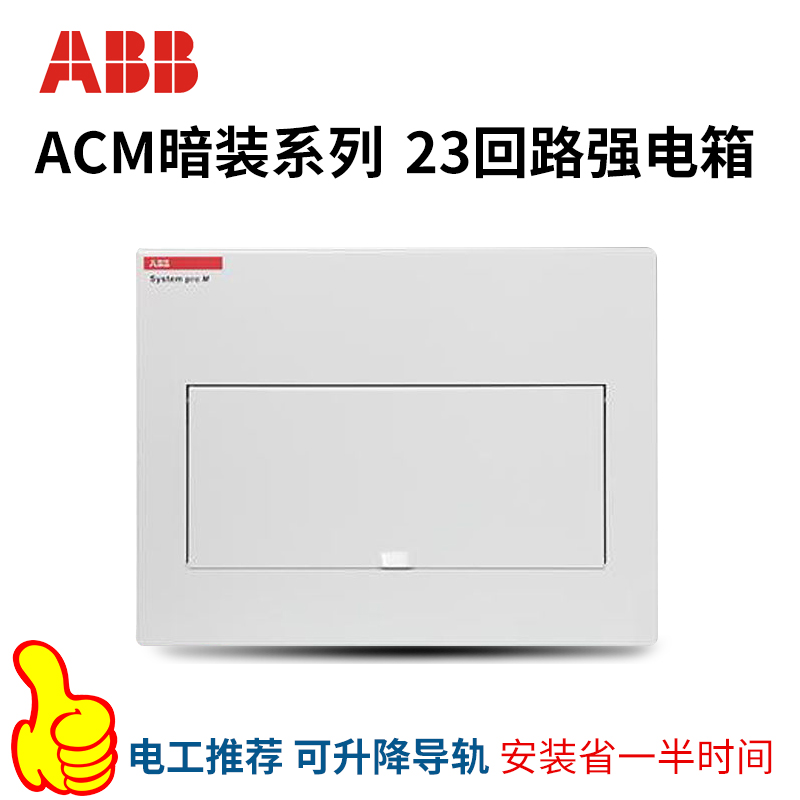 50 39] ABB Distribution Box Strong Electric Box ACM23-FNB 23
