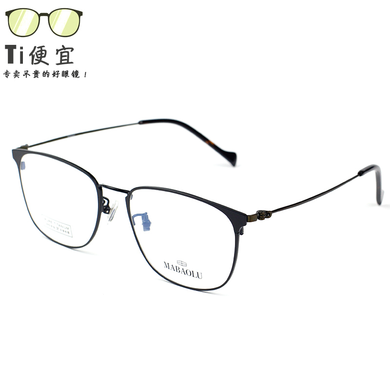 3a64cadf36 MABAOLU fashion models men and women titanium glasses frame can be equipped  with myopia lens to send the mirror box cloth 8312