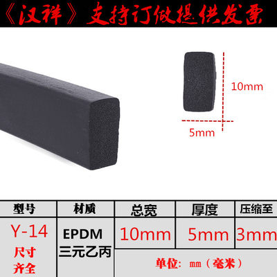 10 * 5MM tablet foam self-viscous seal rubber anti-collision sound insulation electric cabinet door anti-wind rock