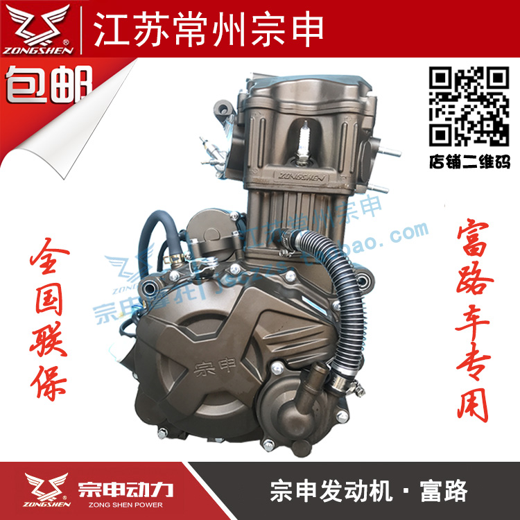 Zongshen power ZS175 200 250cc engine assembly elderly scooter fului  automatic clutch head