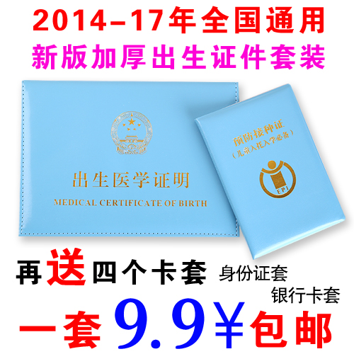 Baby vaccine, vaccination, protective cover, vaccination certificate ...