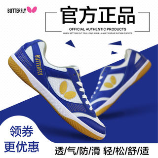 Official authorization Japanese butterfly table tennis shoes men's shoes women's shoes cattle tendon professional competition training shoe sports shoes