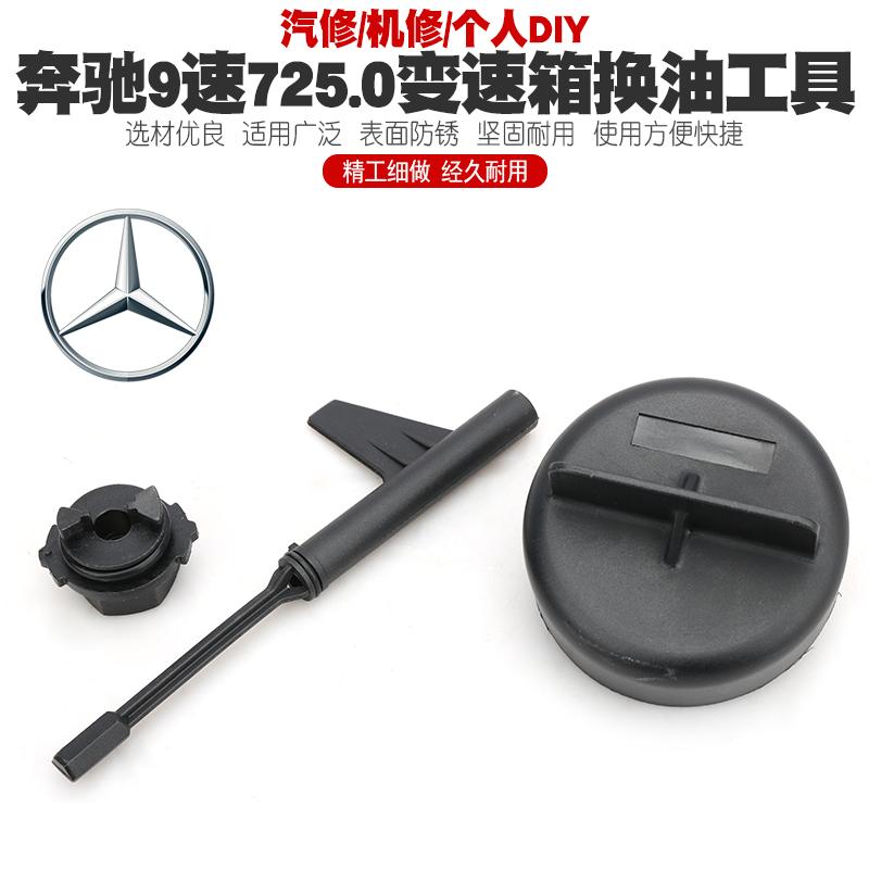 奔驰9速725.0变速箱换油工具九9速波箱换油拆装工具扳手专用工具