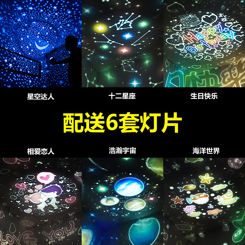 Romantic Star Light Projection Lamp Rotating Ocean Bedroom Stars Dream An  Sleep Light Custom Birthday Gift Female