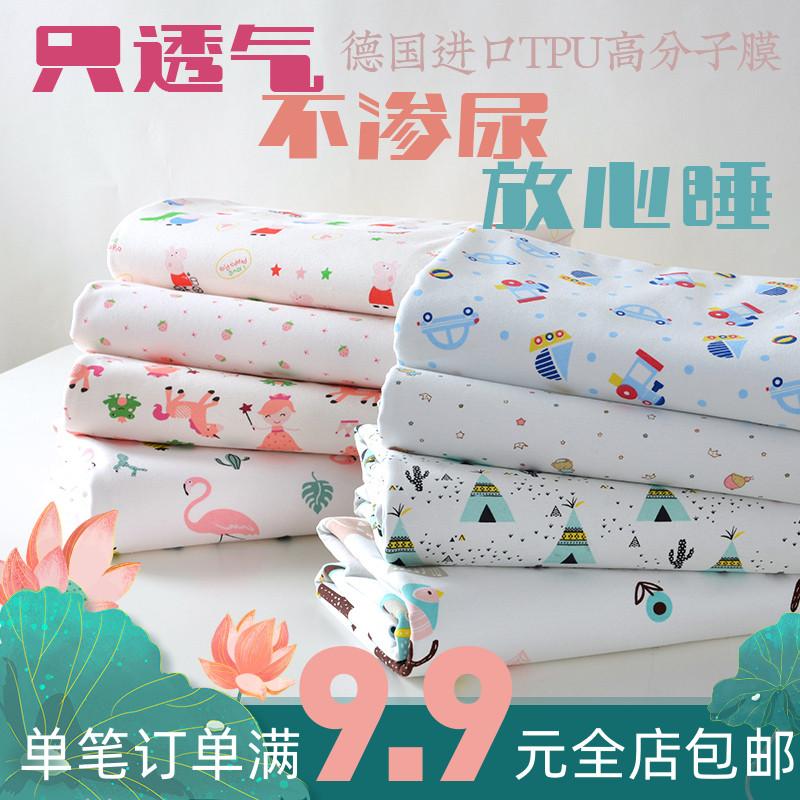 全棉针织TPU复合面料可洗月经垫防漏纯棉防水透气宝宝隔尿垫布料