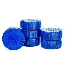 第2件3元/蓝泡泡50g*10粒/袋洁厕灵洁厕宝马桶清洁剂剂除臭