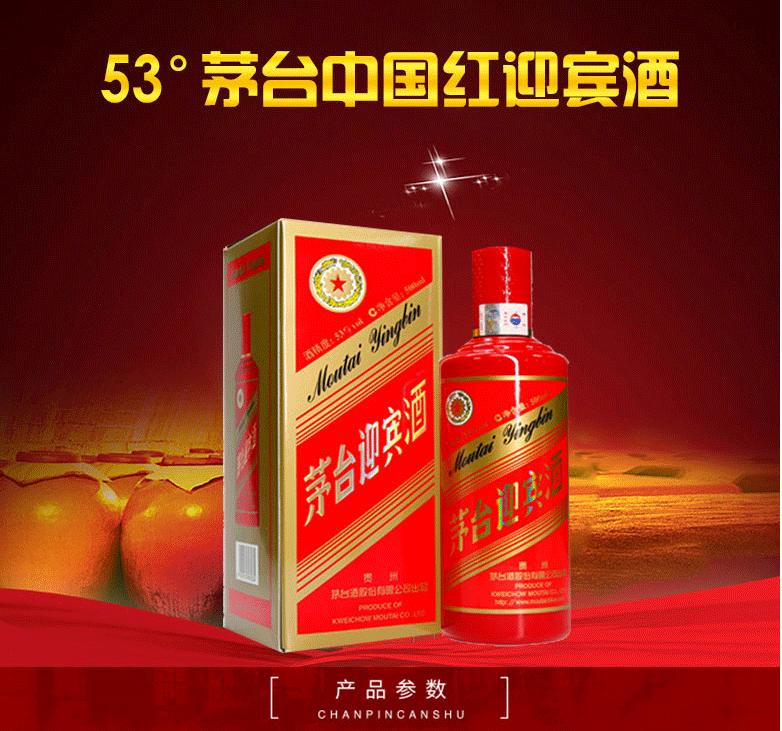 53°度茅台迎宾酒(中国红)500ml【价格-品牌-图片-评论】-酒仙网_01.png