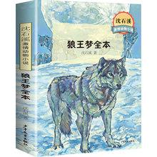 《沈石溪动物小说:狼王梦全本》完整版