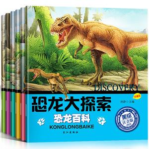 恐龙大探索恐龙星球侏罗纪彩图注音版恐龙王国动物百科全书正版恐龙历险记动物百科全6册3-9岁睡前故事书幼儿恐龙大揭秘绘本故
