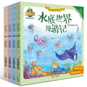 官方正版海底世界水底世界漫游记全套共4册儿童绘本海洋动物百科买即送 涂色1本幼儿学画画涂鸦本4-12岁儿童小学生海底百科