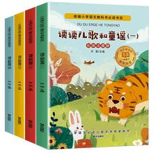 《读读儿歌和童谣》快乐读书吧一年级 全4册