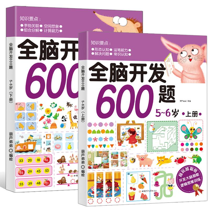全脑开发600题5-6岁上下册思维训练 幼儿益智书籍儿童专注力 阶梯数学左右脑开发书 大班宝宝智力训练逻辑 益智游戏