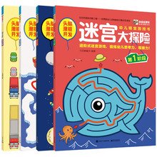 幼儿视觉游戏书迷宫大探险 儿童绘本全4册
