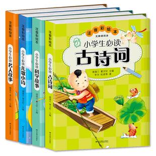 【正版】小学生必读古诗词科学故事书 全4册