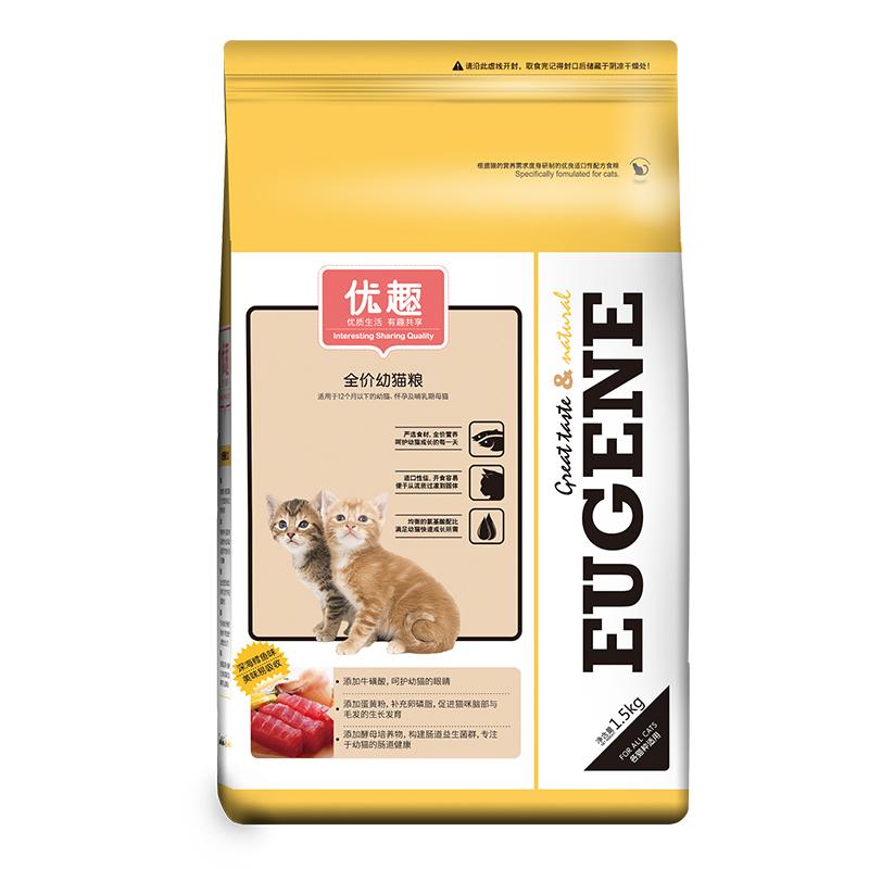 买1送1幼猫猫粮1-4个月优趣奶糕幼猫粮1.5kg赠后共6斤26省包邮