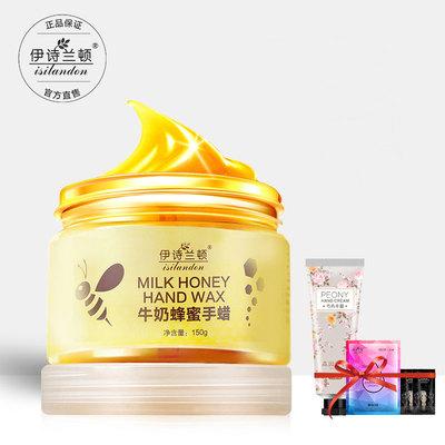 【伊诗兰顿品牌】牛奶蜂蜜手蜡手摸