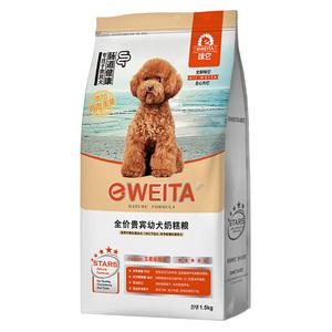 买1送1味它狗粮泰迪贵宾幼犬粮3斤离乳期专用奶糕1.5KG美毛去泪痕