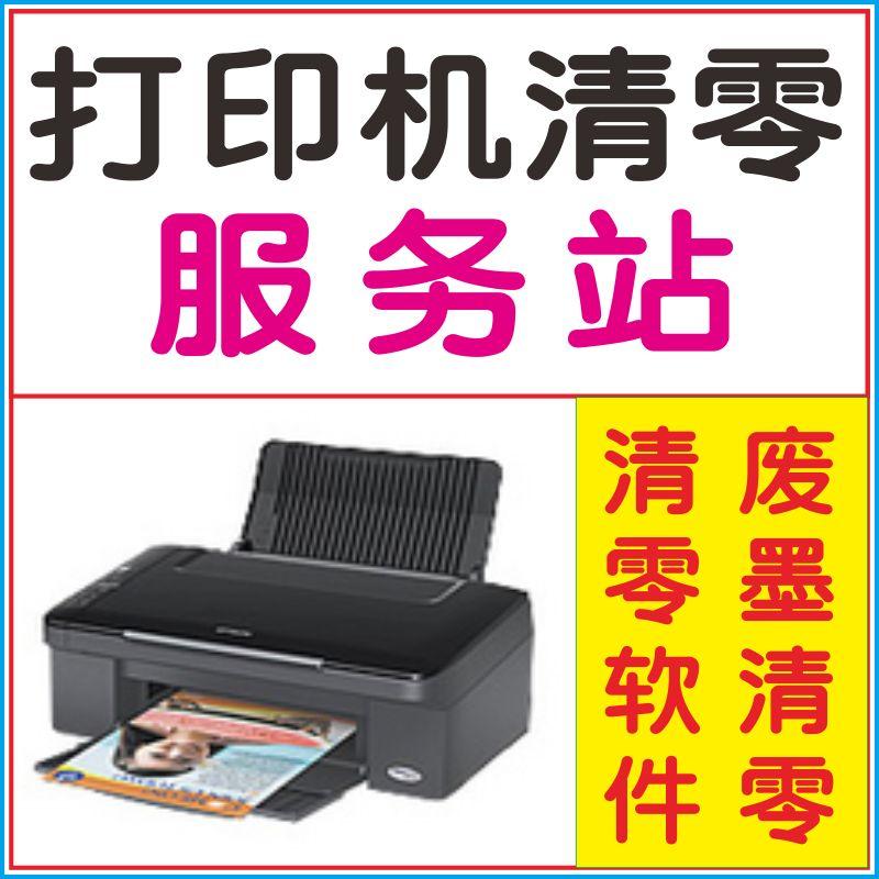 Epson l1300 L850 L310 l1800 l455 l360l805 Epson printer zeroing software