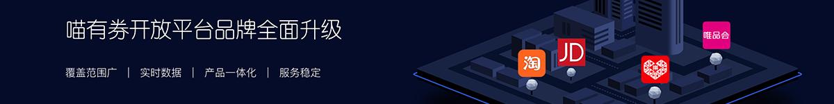 喵有券开放平台全新品牌升级
