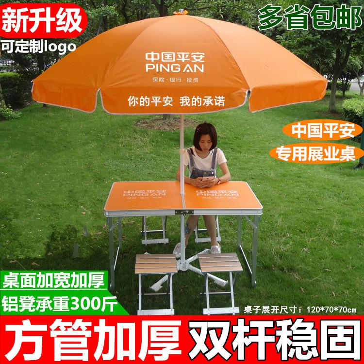 Китай спокойствие на открытом воздухе выставка промышленность столы и стулья реклама пропаганда консультативный столы и стулья зонтик наряд портативный алюминиевый стол складной стол