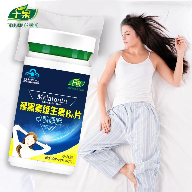 千泉褪黑素维生素B6片改善睡眠入睡保健品失眠焦虑助眠片产品