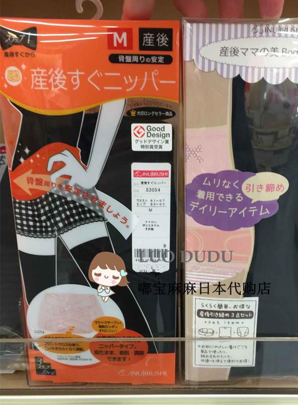 Товар в наличии Японский отпечаток послеродового живота с кесаревым сечением ремень Одноступенчатое материнское сдерживание