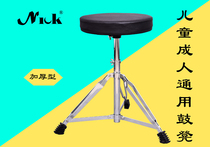 Nick Rack Drum Stool Adult children thickening type load