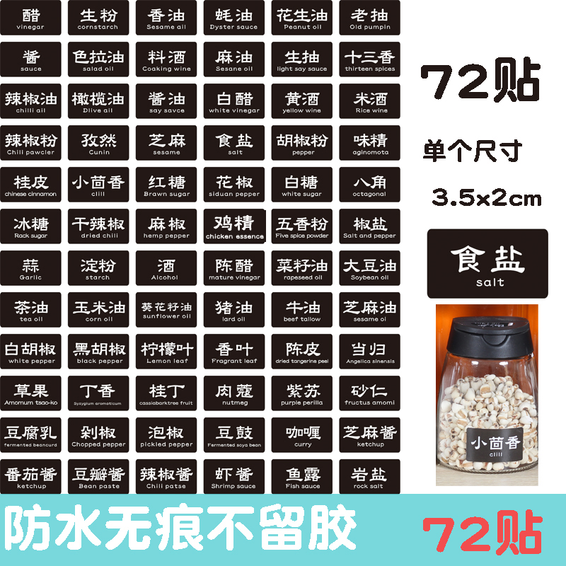Kitchen soy sauce seasoning 籤 sticker bottle can stickers籤 MSG grain classification label waterproof sticky stickers