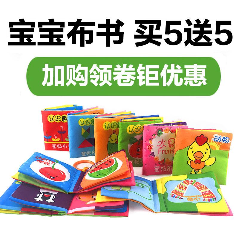 0-1-3 лет ребенок игрушка обучения в раннем возрасте ребенок куст книга 6-12 месяцы ребенок головоломка трехмерный может укусить рвать неплохо