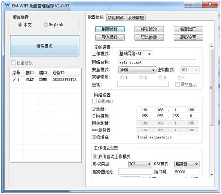 HXSPi01wifi无线传输模块AP模式设置