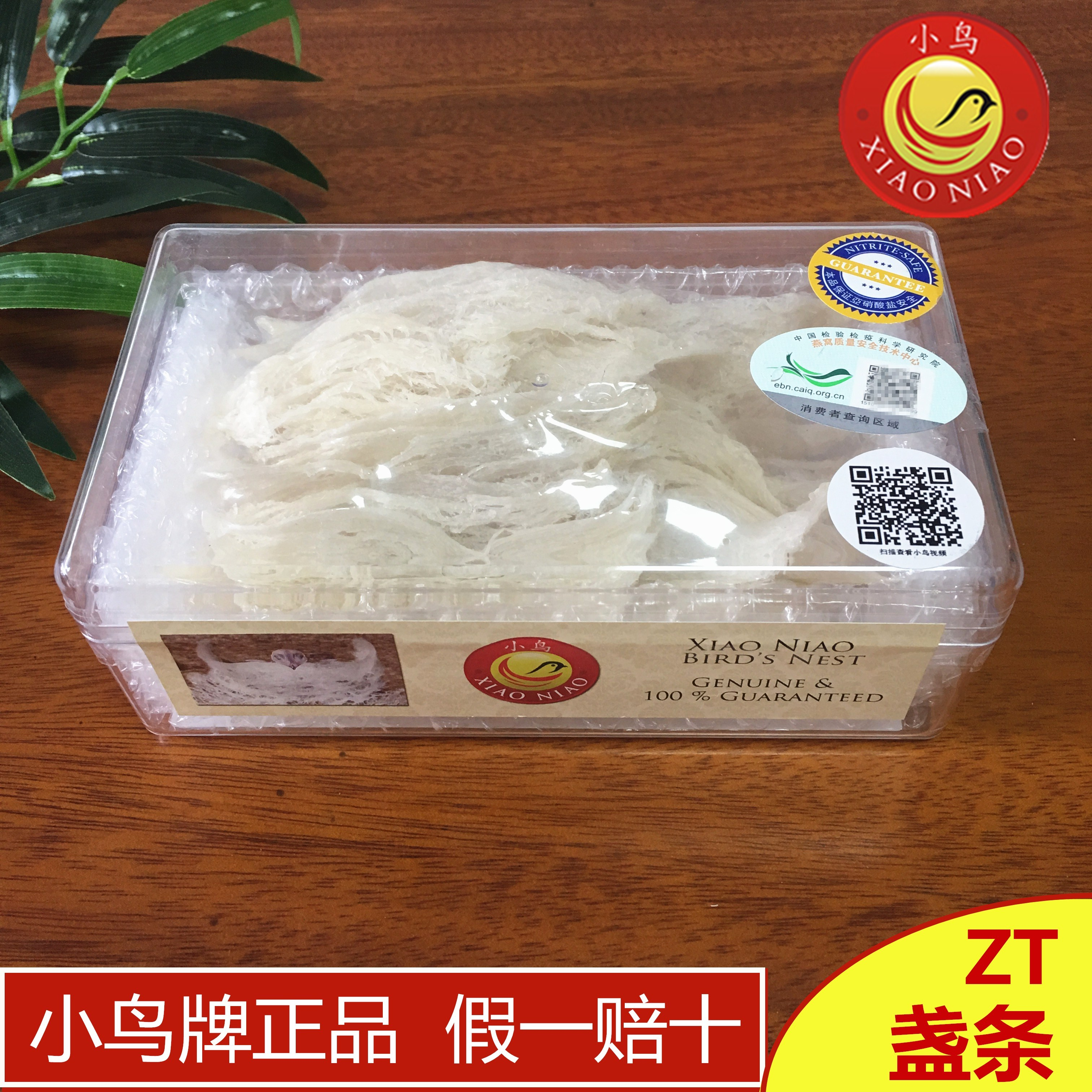 Bird's nest genuine pregnant women swiftlets imported traceability Code 001 Indonesian Bird brand natural light Yan article 100 grams