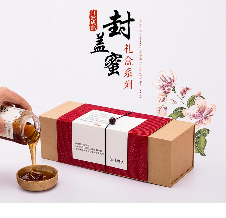 沂山康宝蜂蜜荆条礼盒装,拜访长辈送礼伴手礼物