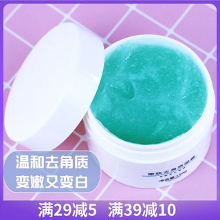 Dr. Li goes to the horny facial female male full body face body hydrating gel to death blackhead powder puncture sand cream